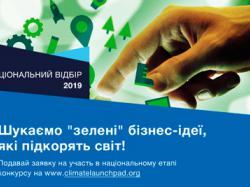 Міжнародний конкурс ClimateLaunchpad 2019