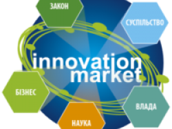 "Міжнародний Форум ""INNOVATION MARKET"" (МФІМ)"