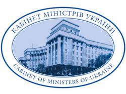 Конкурс на здобуття щорічної Премії Кабінету Міністрів України за розроблення і впровадження інноваційних технологій