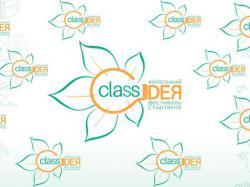 Фестиваль стартапів «Class іdeя»