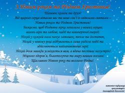 Привітання з Новим роком та Різдвом Христовим!
