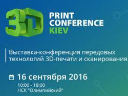 У столиці 16 вересня відбудеться конференція з 3D друку
